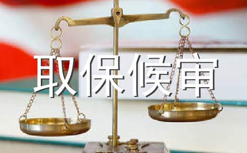 刑诉法取保候审的期限是多久