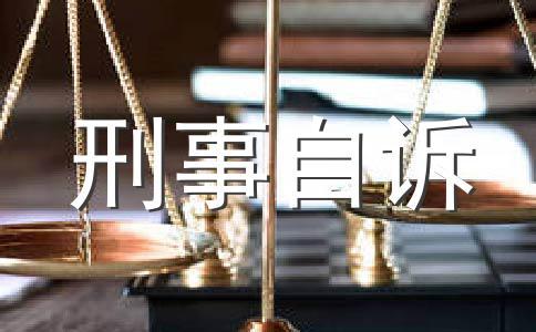 刑事案件被告人自我辩护词需要包含什么内容?