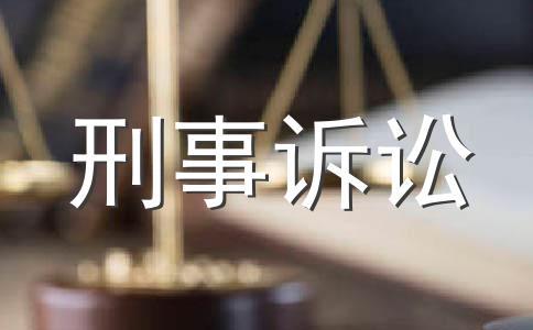 刑事和解的法律规定有哪些