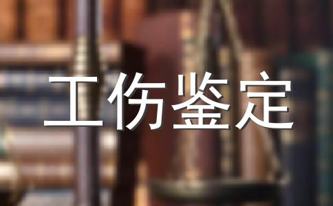 江苏省工伤鉴定材料需要哪些?