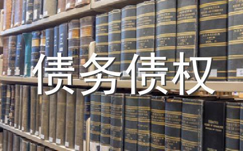 博客财产侵权之债能否转让?