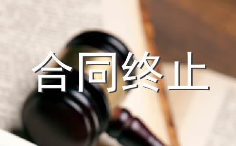 合同解除的法律效力是怎么样的?