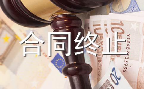 终止合同纠纷之提前终止合同协议书范本
