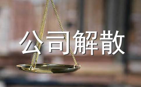 公司法有关公司解散和清算的法规