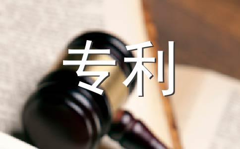 专利转让合同模板的内容在我国是怎样规定的?