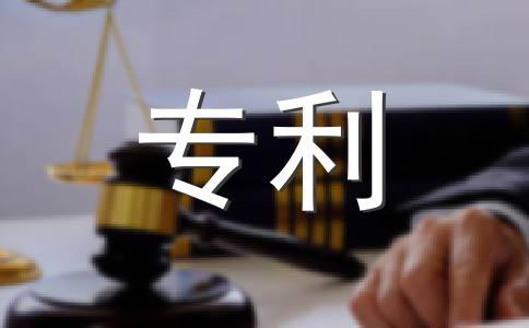 申请专利需要哪些费用,申请专利的费用有哪些