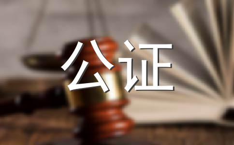 怎么办理放弃遗产继承权公证?