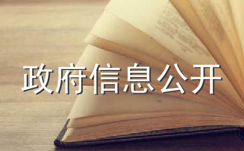 山西省国企信息公开的内容有哪些?