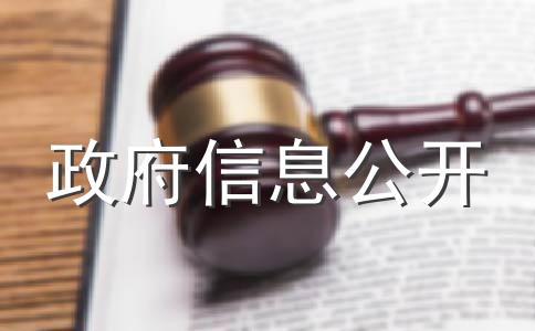 潍坊市信息公开责任追究制度是指什么?