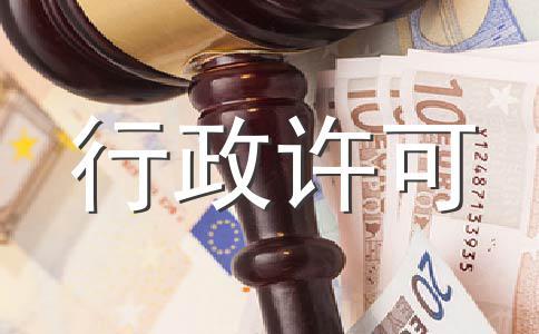没有行政许可证的公司应该怎么办理行政许可证?