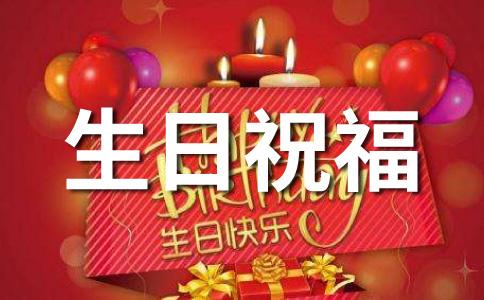 生日快乐祝福范文