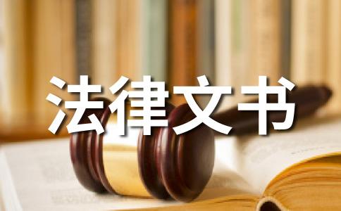 离婚协议书范本2015范文