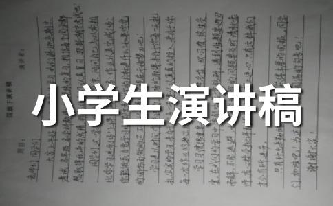 小学生演讲稿 范文