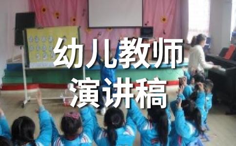 教师演讲稿范文