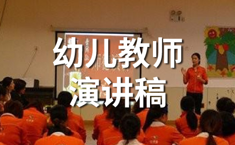 幼儿教师演讲稿范文