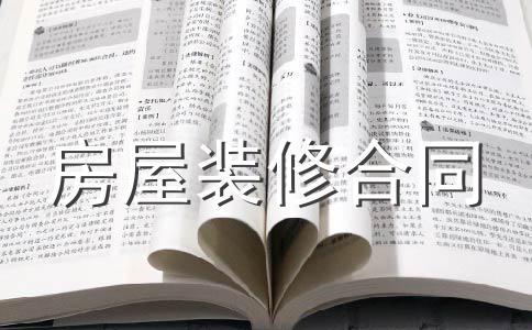 湖南省岳阳市住宅室内装饰装修工程施工合同