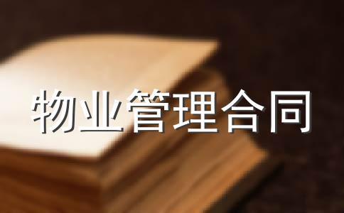 上海物业服务合同