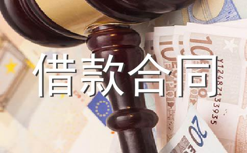 新抵押借款合同范本