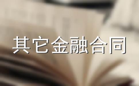 审计业务合同书