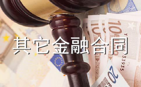 中国银行长城国航卡领用合约(单位卡)