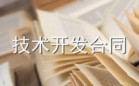 上海市技术开发合同范本