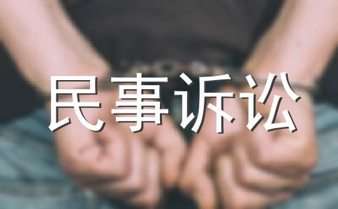 原告东营华泰纸业有限公司与被告时代商报社欠款纠纷一案