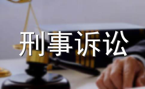提请收集、调取证据申请书(犯罪嫌疑人辩护律师用)