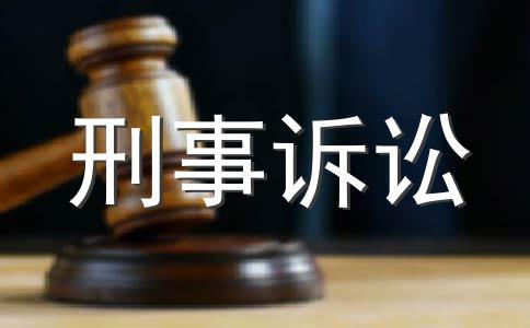 法庭辩护词(刑事)