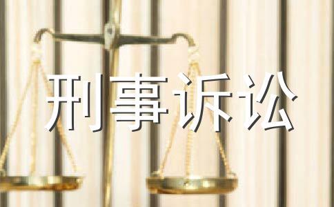 刑事附带民事判决书(二审改判用)