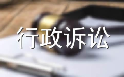 行政诉讼证据文书样式(试行)(供被告举证使用)