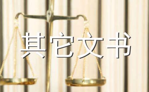 遗赠扶养协议公证书(1)