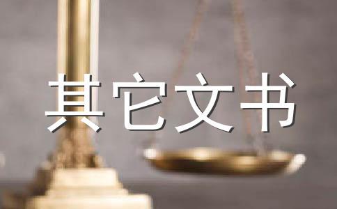 ×××人民法院赔偿委员会决定书